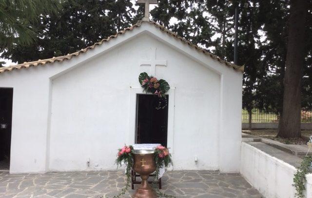 Κτήμα γάμου Αργιθέα εκκλησία